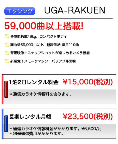 rakuen-price
