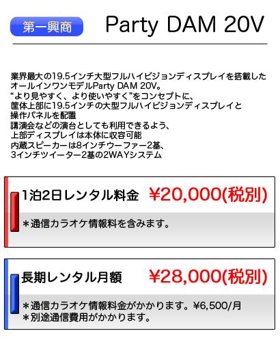 dam-v-price